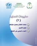 cover book 2